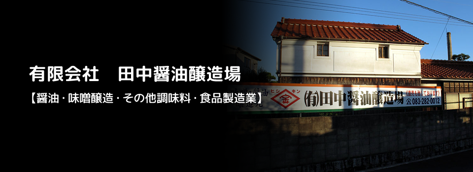 山口県下関市清末町にある、醤油・味噌醸造販売「有限会社 田中醤油醸造場」です。